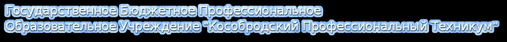 ГБПОУ КосПТ